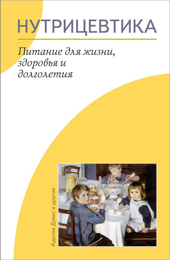 Нутрициология книга скачать бесплатно